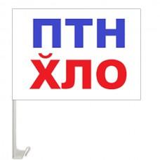 Купить Автомобільний прапорець ПТН ХЛО в интернет-магазине Каптерка в Киеве и Украине
