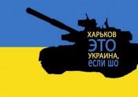 Харьков это Украина если Шо