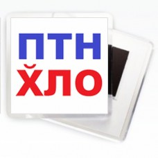 Магнитик ПТН ХЛО