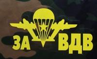 Наклейка За ВДВ! желтая фигурная