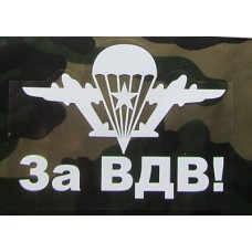 Наклейка За ВДВ! белая