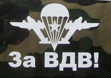 Купить Наклейка За ВДВ! белая в интернет-магазине Каптерка в Киеве и Украине