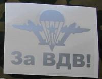 Наклейка За ВДВ! серебро