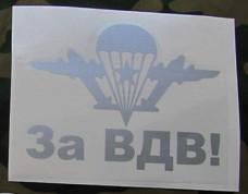 Купить Наклейка За ВДВ! серебро в интернет-магазине Каптерка в Киеве и Украине