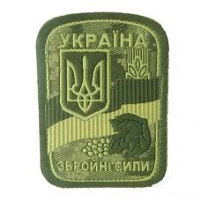 Шеврон Збройні сили України