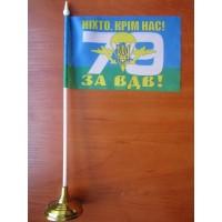 Настільний прапорець 79 бригада НІХТО, КРІМ НАС! За ВДВ!