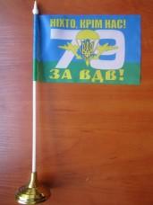 Купить Настільний прапорець 79 бригада НІХТО, КРІМ НАС! За ВДВ! в интернет-магазине Каптерка в Киеве и Украине