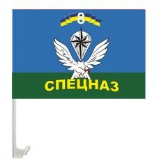 Флаг на авто 8-й отдельный полк специального назначения