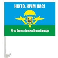 Автомобільний прапорець на авто 80 окрема аеромобільна бригада