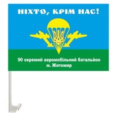 Купить Автомобільний прапорець 90 окремий аеромобільний батальйон м. Житомир в интернет-магазине Каптерка в Киеве и Украине