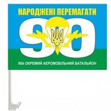 Автомобільний прапорець 90 ОАЕМБ