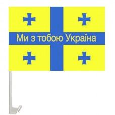 Автомобільний прапорець Грузія - Ми з тобою, Україна!