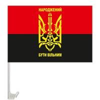 Авто прапорець НАРОДЖЕНI БУТИ ВIЛЬНИМИ
