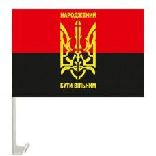 Автомобільний прапорець НАРОДЖЕНI БУТИ ВIЛЬНИМИ