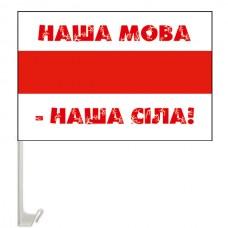 Автомобільний прапорець НАША МОВА - НАША СiЛА!