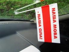 Автомобільний прапорець НАША МОВА - НАША СІЛА!