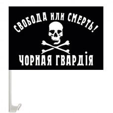 Чорная гвардія Свобода или смерть! флажок на авто
