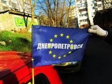 Днепропетровск в Евросоюзе флажок на авто