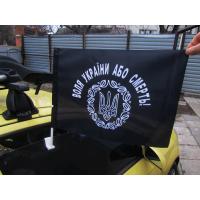 Воля України - або смерть! Автомобильный флажок
