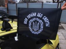 Автомобильний прапорець Воля України - або смерть!