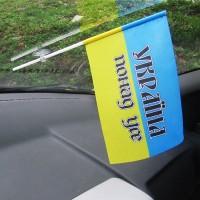 Прапорець в авто Україна понад усе