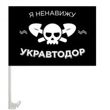 Автофлаг Я НЕНАВИЖУ УКРАВТОДОР