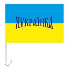 Купить ЯУКРАЇНКА Флажок на авто в интернет-магазине Каптерка в Киеве и Украине