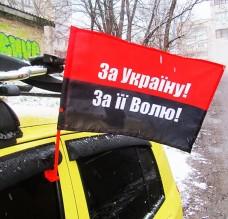 Автомобільний прапорець За Україну За її Волю!