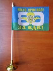 Настільний прапорець 80 бригада девиз За ВДВ! НІХТО, КРІМ НАС!