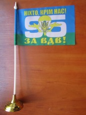 Настільний прапорець 95 бригада ВДВ ЗСУ НІХТО, КРІМ НАС!