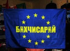 Купить Прапор Бахчисарай в Євросоюзі  в интернет-магазине Каптерка в Киеве и Украине