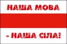 Флаг НАША МОВА  - НАША СiЛА!