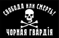 Прапор Чорна гвардія флаг Свобода или смерть!