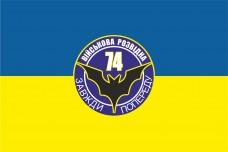 Флаг 74 ОРБ Військова Розвідка Завжди Попереду!