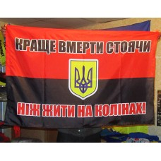 Прапор Краще вмерти стоячи, ніж жити на колінах!