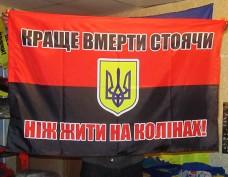 Флаг Украина Краще вмерти стоячи, ніж жити на колінах!