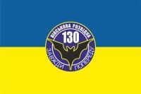 Флаг 130 ОРБ Військова Розвідка девиз Завжди Попереду!