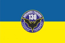 Купить Флаг 130 ОРБ Військова Розвідка девиз Завжди Попереду! в интернет-магазине Каптерка в Киеве и Украине