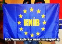 Киев в Евросоюзе символический флаг