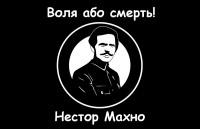 Флаг Нестор Махно Воля або смерть!