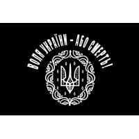 Прапор гайдамаків Холодного Яру Воля України - Або Смерть!