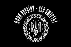 Купить Прапор гайдамаків Холодного Яру Воля України - Або Смерть!  в интернет-магазине Каптерка в Киеве и Украине