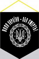 Вымпел Воля України - Або Смерть!