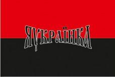 ЯУКРАЇНКА Флаг