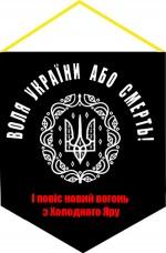 Вимпел Воля України - Або Смерть! І Повіє новій вогонь з холодного Яру
