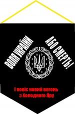 Купить Вимпел Воля України - Або Смерть! І Повіе новій вогонь з холодного Яру  в интернет-магазине Каптерка в Киеве и Украине