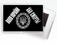 Воля України - Або Смерть! Магнитик