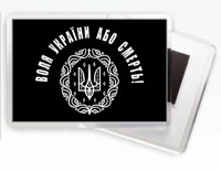 Магніт Воля України - Або Смерть!