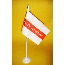 Настільний прапорець Не Быць Скотам