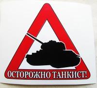 Наклейка Осторожно танкист!